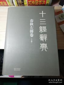 十三经辞典春秋左传卷下册(含开成石经春秋左氏传全部)