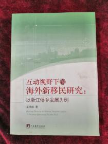 互动视野下的海外新移民研究:以浙江侨乡发展为例 2013年1版1印 包邮挂刷