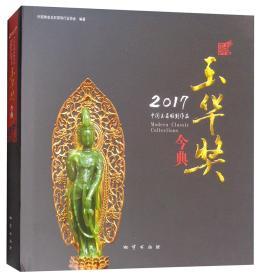 2017中国玉石雕刻作品玉华奖今典