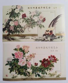 1995年国际邮票钱币博览会花鸟图纪念张2枚