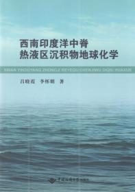 西南印度洋中脊热液区沉积物地球化学 9787562544630 吕晓霞 中国地质大学出版社