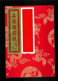 (邵阳市)95深圳对外经贸洽谈会嘉宾题名录(4册册页)