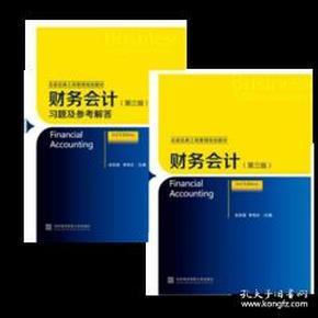 财务会计(第三版)