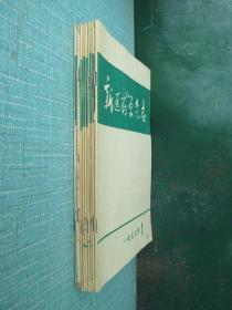 新医药学杂志 1977年1-4、6-10、共9本合售