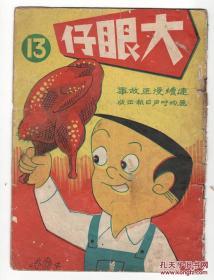 香港漫画  《大眼仔》第13期    孔网孤本!