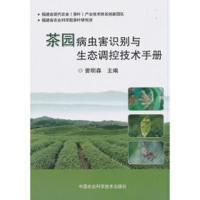 茶书网:《茶园病虫害识别与生态调控技术手册》