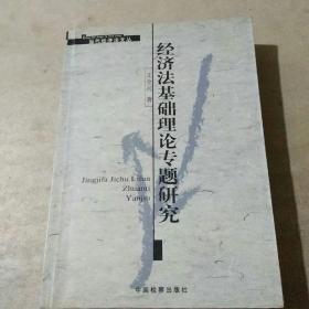 经济法基础理论专题研究