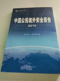 2015中国公民境外安全报告