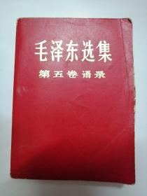 毛泽东选集第五卷语录【64开】
