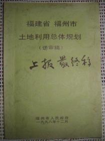 福建省福州市土地利用总体规划(送审稿)