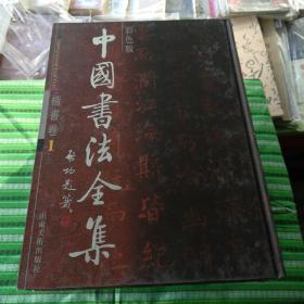 中国书法全集(Ⅰ2册)