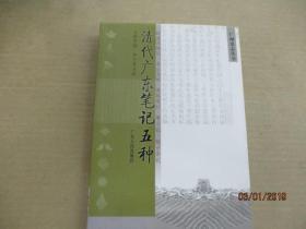 清代广东笔记五种