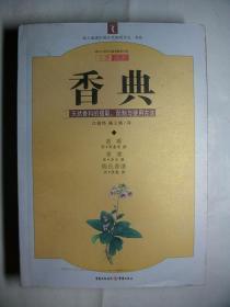香典天然香料的提取、配制与使用古法