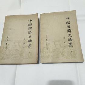 中国经济学史论丛   上下   馆藏未阅