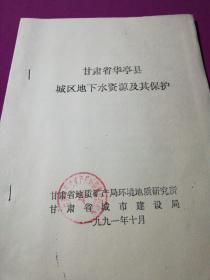 甘肃省华亭县城区地下水资源及其保护(油印夲