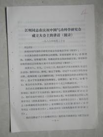 江明同志在庆祝中国气功科学研究会成立的大会上的书面讲话