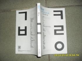 韩国的昨天与今天(85品大32开韩国首尔2012年中文版244页彩图本)43381