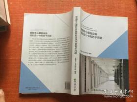 【正版】数据中心基础设施规划设计中的若干问题