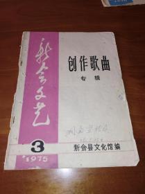 新会文艺 1975年第3期  创作歌曲专辑