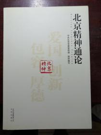 北京精神通论