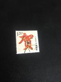 贺字个性化专用邮票(信销票)