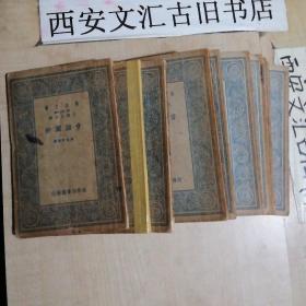 万有文库《音韵阐微》10册套 清圣祖敕纂 商务印书馆1936年初版