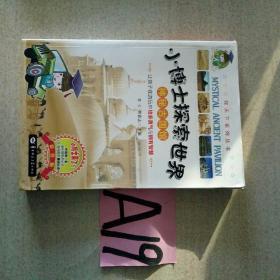 神秘古国馆/小博士探索世界系列
