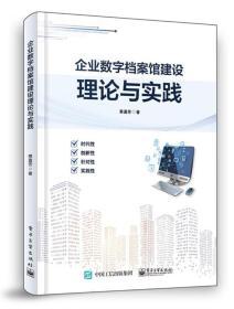 企业数字档案馆建设理论与实践