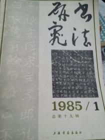 书法研究(1985年第一,二、三、四)共4本