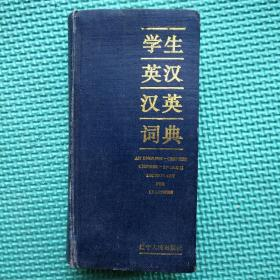 学生英汉汉英词典  辽宁人民出版社