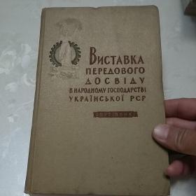 俄文原版。书名不详