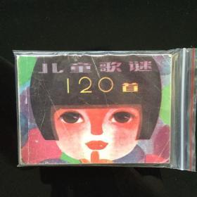 儿童歌谜120首