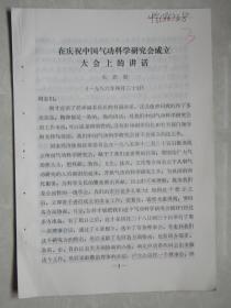 张震寰同志在庆祝中国气功科学研究会成立的大会上的书面讲话