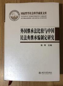 外国继承法比较与中国民法典继承编制定研究 9787301185629