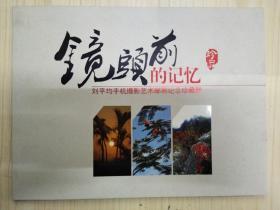 镜头前的记忆:刘平均手机摄影艺术邮票纪念珍藏册