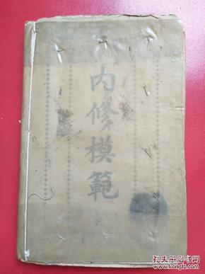 稀见民国 《内修模范》 1936年河北献县张家庄天主教排印.。