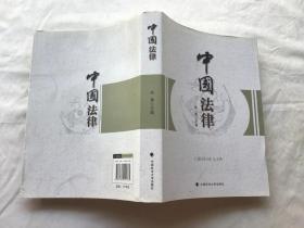 中国法律  (朱勇  主 编)
