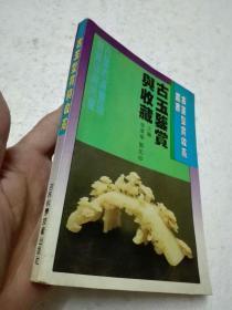 古玉鉴赏与收藏  正版
