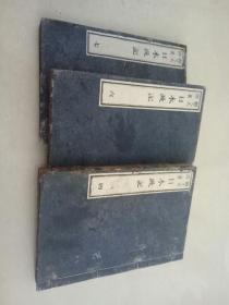 赖久太郎著:日本政记共三册