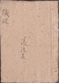 道教符书 《秽破》讳字咒语 15筒页 复印件