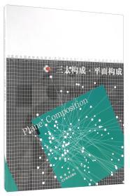 三大构成:平面构成 李丹 马兰 辽宁美术出版社 9787531468073