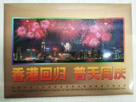香港回归 普天同庆(50元小型张)