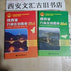 陕西省行政区划图册 含陕北、陕南、分册共2册