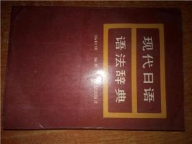 现代日语语法辞典