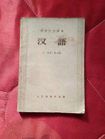 初级中学课本汉语 ; 第一册第二册合编(实物拍照;内有划痕