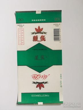 美乐 (中国南京卷烟厂出品)