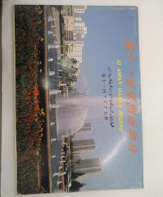 第十一届亚运会明信片