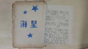 星海合唱团歌曲谱(民国)