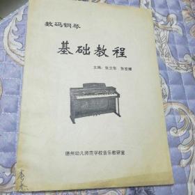 数码钢琴基础教程