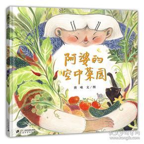 阿婆的空中菜园让孩子学会观察身边的人物3-6岁蒲蒲兰绘本